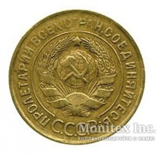 Год чеканки: 1930 страна: рсфср и ранний ссср вес: 3 грамм диаметр: 22 мм толщина: 1,3 мм материал