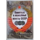 Альбом для памятных и юбилейных монет СССР