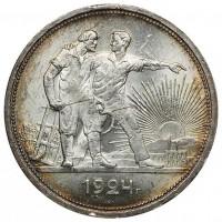 Монеты СССР 1924-1931 годов