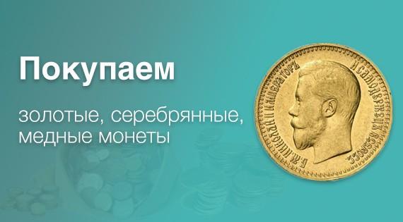 Покупаем монеты
