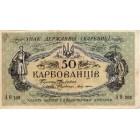 Покупка банкнот Украины 1917-2015 годов