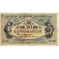 Банкноты Украины 1917-1992, покупка бон