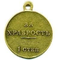 Медаль «За храбрость» I степени