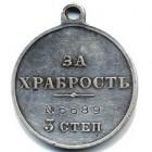 Медаль «За храбрость» III степени