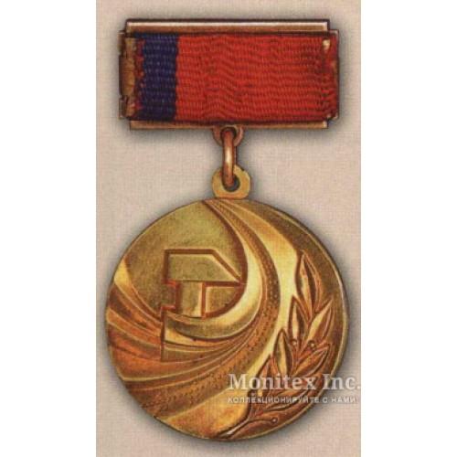 С 5 мая 1930 года и вплоть до 1991 года - высшая награда