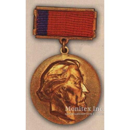 Медаль лауреата гос премии рсфср в обл науки и техники