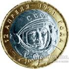 10 рублей 2001 год 40-летие космического полета Ю.А. Гагарина