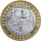 10 рублей 2002 год Дербент