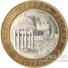 10 рублей 2002 год Кострома