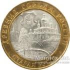 10 рублей 2002 год Старая Русса
