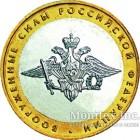 10 рублей 2002 год 200-летие образования в России министерств