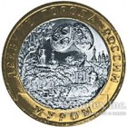 10 рублей 2003 год Муром