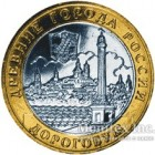 10 рублей 2003 год Дорогобуж