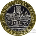 10 рублей 2004 год Дмитров