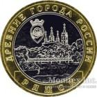 10 рублей 2004 год Ряжск