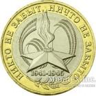 10 рублей 2005 год 60-я годовщина Победы в Великой Отечественной войне 1941-1945 гг.