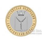 10 рублей 2014 год Саратовская область