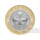 10 рублей 2014 год Республика Ингушетия
