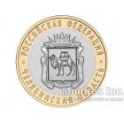 10 рублей 2014 год Челябинская область