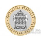 10 рублей 2014 год Пензенская область