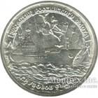 10 рублей 1996 год 300-летие Российского флота