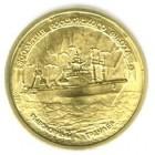 1 рубль 1996 год 300-летие Российского флота