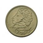 1 рубль 1999 год 200-летие со дня рождения А.С. Пушкина