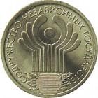 1 рубль 2001 год 10-летие Содружества Независимых Государств
