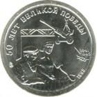 10 рублей 1995 год 50 лет Великой Победы