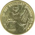 1 рубль 1995 год 50 лет Великой Победы