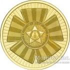 10 рублей 2010 год Официальная эмблема 65-летия Победы