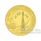 10 рублей 2011 год 50 лет первого полета человека в космос