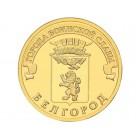 10 рублей 2011 год Белгород