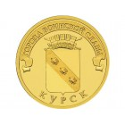 10 рублей 2011 год Курск