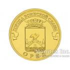 10 рублей 2011 год Орёл