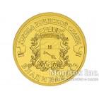 10 рублей 2011 год Владикавказ