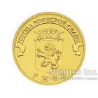 10 рублей 2011 год Ржев