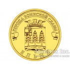10 рублей 2011 год Ельня