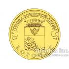 10 рублей 2012 год Воронеж