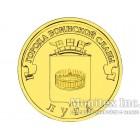 10 рублей 2012 год Луга