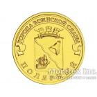 10 рублей 2012 год Полярный