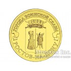 10 рублей 2012 год Ростов-на-Дону