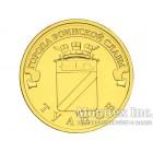 10 рублей 2012 год Туапсе