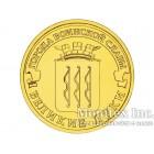 10 рублей 2012 год Великие Луки