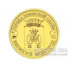 10 рублей 2012 год Великий Новгород