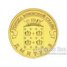 10 рублей 2012 год Дмитров