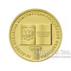 10 рублей 2013 год 20-летие принятия Конституции Российской Федерации