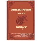 Монеты России 1700-1917 годов Конрос
