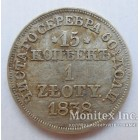 15 копеек 2 ZLOTY 1838 г. MW