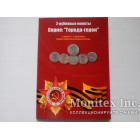 Альбом для 2-рублевых монет серии ГОРОДА-ГЕРОИ